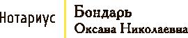 Бондарь О.Н.